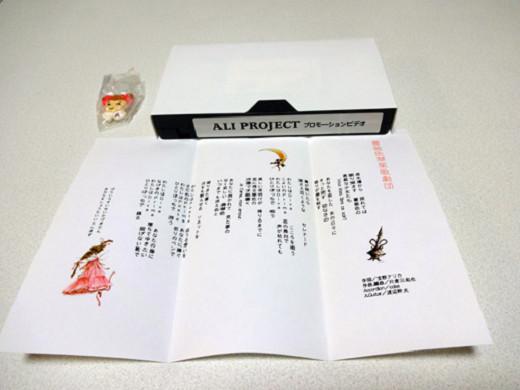 【貴重】ALI PROJECT「薔薇色彗星歌劇団」PVのVHSとバッチ+豪華おまけ