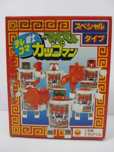 レア!!てれびくん テレコマ戦士カップマン スペシャル(J631)