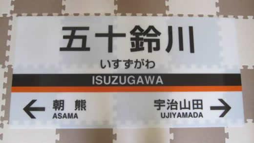 ★希少★近鉄 駅名板 五十鈴川(伊勢神宮最寄り駅)
