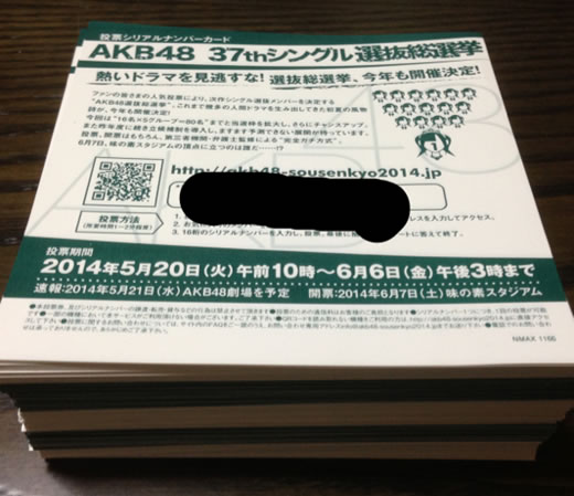 ★AKB48 37thシングル選抜総選挙 投票券1000枚セット★送料無料