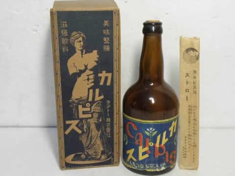 14 戦前 カルピス 第1号瓶/大正期珍品ボトル広告デザイン古い昔