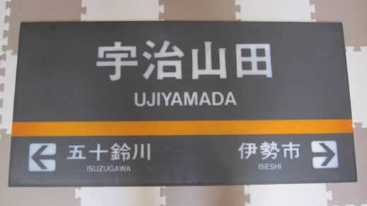 ★希少★近鉄 駅名板 宇治山田(伊勢神宮最寄り駅)