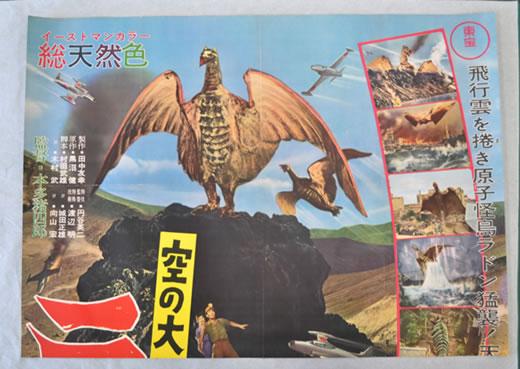 東宝:映画ポスター「空の大怪獣ラドン」1956年 2シート当時物