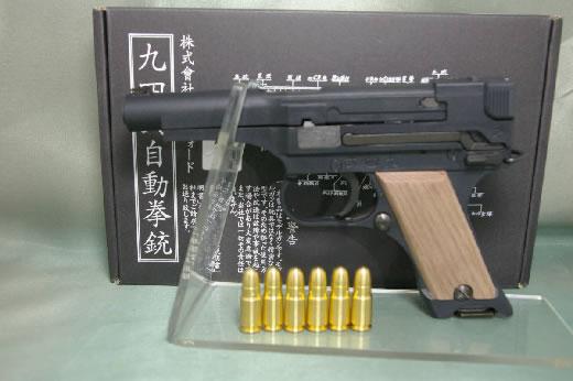 HWS 旧日本軍 九四式自動拳銃 後期型 美品
