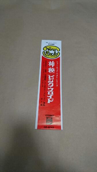 帯のみピンク・フロイド/神秘OP-8743