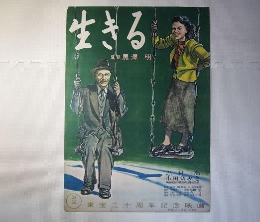 古い映画のポスター 生きる 東宝 USED品 黒沢明