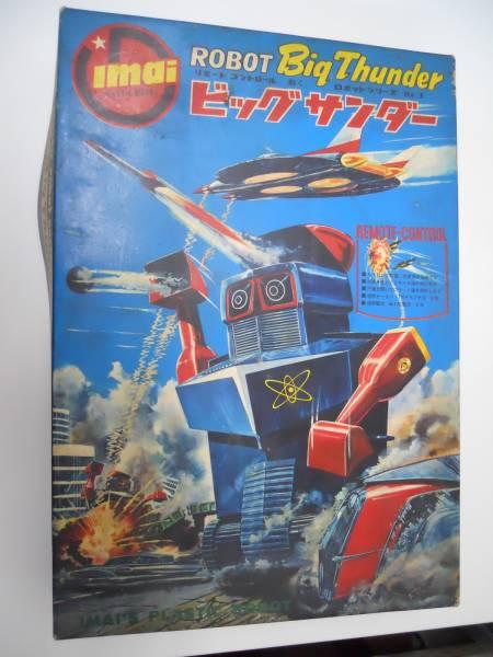 ★激レア! デッドストック! イマイ IMAI ロボット ビッグサンダー 付属完品!