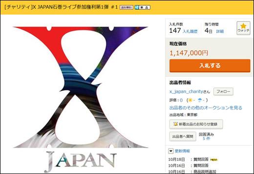 [チャリティ]X JAPAN石巻ライブ参加権利第1弾 #1