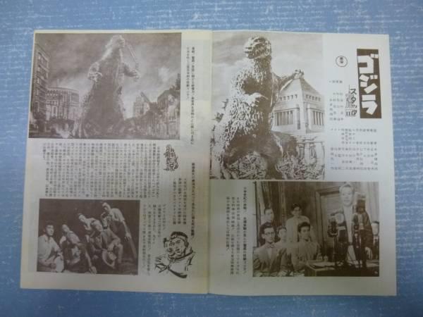 映画パンフ★ゴジラ 1954年★美品 円谷 特撮
