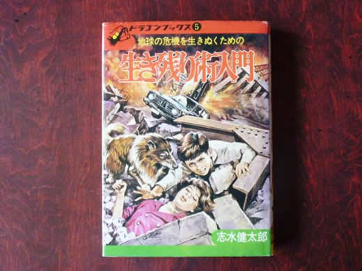 初版 ドラゴンブックス 5 ★生き残り術入門★ 志水健太郎 著