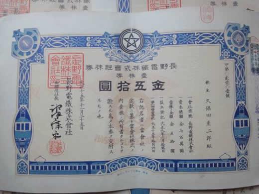 大正15年 株券 長野電鐵株式會社 5枚 長電 資料