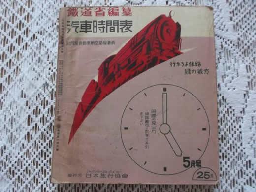 戦前時刻表★昭和12年5月★鉄道省 汽車時間表