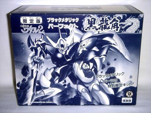 魔神英雄伝ワタル2 限定版 ブラックメタリック パーフェクト 黒龍角 タカラ