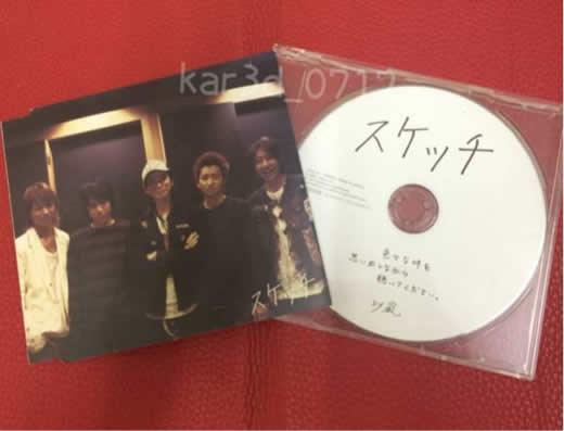 【超貴重】嵐 スケッチ CD 5周年記念 当選 100枚限定制作