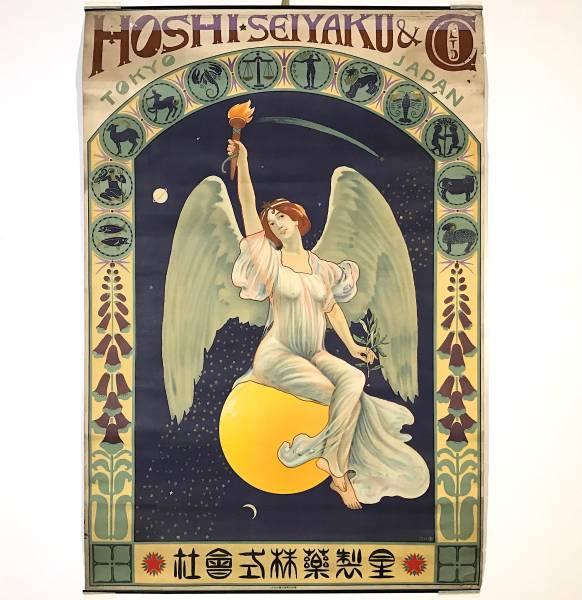 大正時代 1914年 星製薬 特大ポスター 当時物 希少 星製薬株式会社