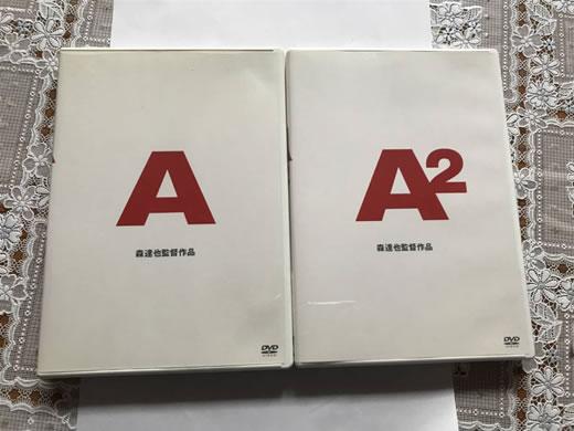 森達也 A A2  オウム真理教 ドキュメンタリー 2枚セット