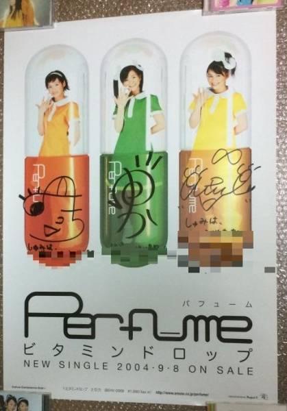 Perfume ビタミンドロップ ポスター 直筆サイン メッセージ入り