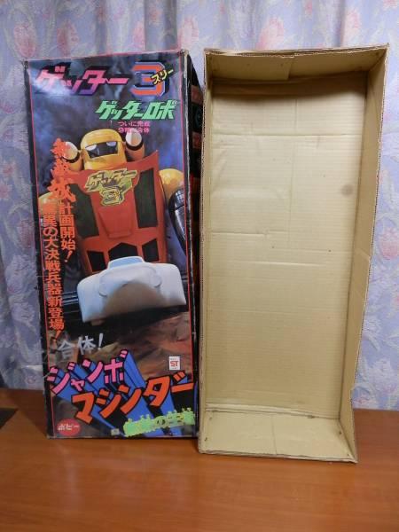 ポピー ジャンボマシンダー ゲッターロボ ゲッター3の箱