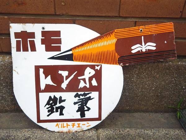 ○昭和レトロ/琺瑯看板/ホーロー 変形トンボ鉛筆○ディスプレイ