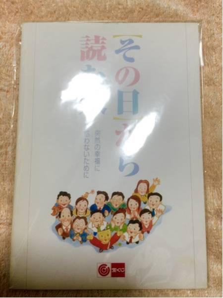 宝くじ ロト6 ロト7 高額当選者 その日から読む本 冊子