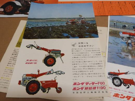 古いホンダ耕運機 ティラー 汎用エンジン カタログ/チラシ 全8部 当時物★ホンダ農作業機械