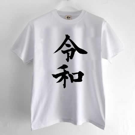 新元号 令和 Tシャツ 手描き XLサイズ  ホワイト