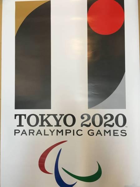 2020年 東京オリンピック ポスター 2枚セット