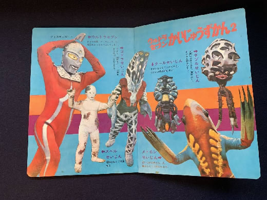 講談社 テレビ絵本 ウルトラセブン 昭和42年 スペル星人 怪獣図鑑 当時物 ウルトラマン 怪獣 怪人