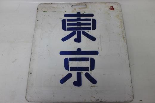 【おたからや】 G0221-01 鉄道プレート、東京、平塚、 サイズ(約)50×58cm