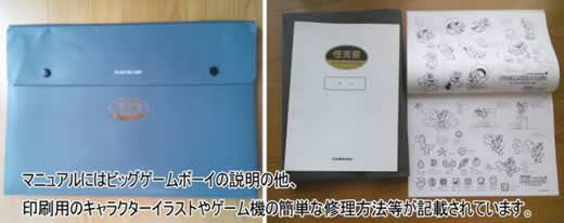 【任天堂】 店頭展示用ビッグゲームボーイ (非売品)