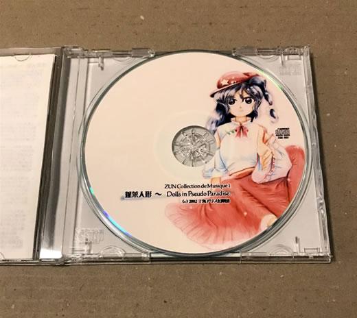 初版 上海アリス幻樂団 蓬莱人形 コミックマーケット62 C62 東方 ZUN