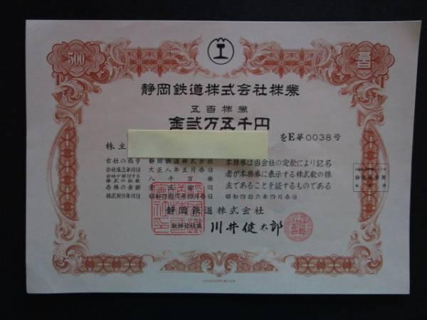 7/無効株券 静岡鉄道 五百株券 金二万五千円 昭和46年