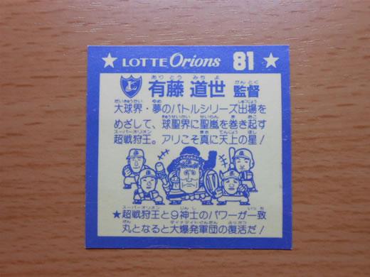 オリオンズシールP2 スーパーオリオン 青 ☆激レア☆ブルーオリオン・マイナーシール・オリオンズヒーローシール