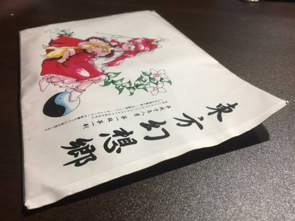 【東方旧作】同人ゲーム 東方幻想郷 (ZUN Amusement/PC-98 FD2枚組・説明書あり)