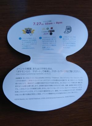 ポケモンgo TULLY'S 参加券 ポケgo チケット�