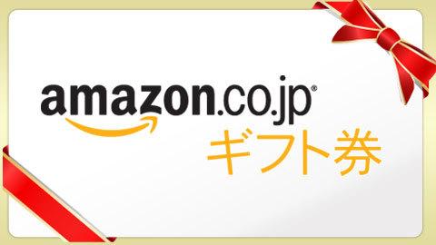 ★1円!在庫処分!アマゾン amazon ギフト券 300円分 ナビ通知 ★