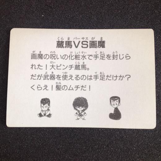 幽遊白書 アマダ カードダス 原作ver. マイナーカード
