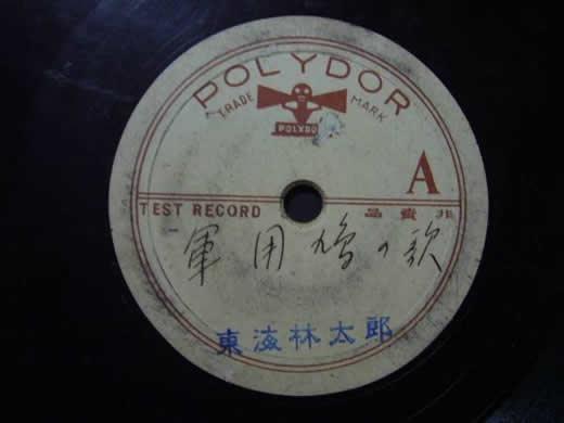 ■SP盤SPレコード■9654(B) 非売品 東海林太郎 軍用鳩の歌