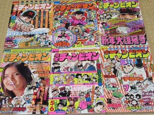 No.1177/週刊少年チャンピオン 1975年 昭和50年 1〜52号 全冊セット まとめ ブラックジャック 手塚治虫 快楽の座 魔太郎が来る 生いたち