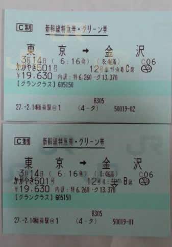 【希少、2枚組】 北陸新幹線開業日始発 グランクラス特急券