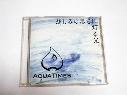 超レアCD Aqua Timez 悲しみの果てに灯る光