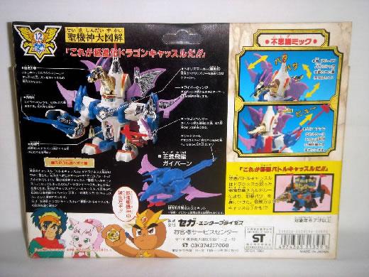 RPG伝説ヘポイ ファンタGギア 12 超進化 ハイパー ドラゴンキャッスル セガ (SEGA 魔神英雄伝ワタル 元祖SDガンダム 勇者 聖闘士星矢 令和