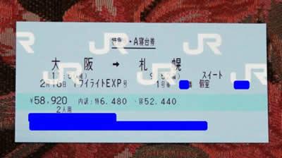 2/16 月 大阪発 トワイライトエクスプレス 展望スイート 食事付