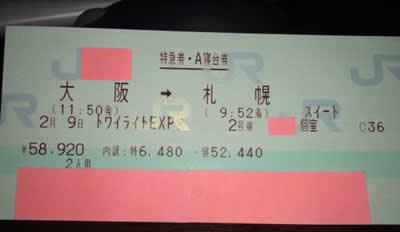 2月9日大阪発トワイライトエクスプレス スイート