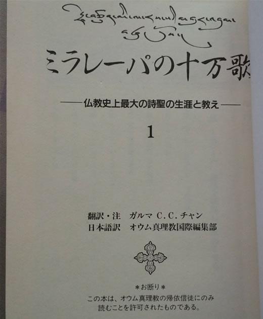 ミラレーパの十万歌 日本語訳 オウム真理教 非売品  ミラレパの十万歌