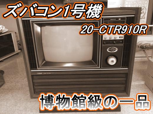 【ズバコン】三洋 20-CTR910R 昭和レトロ サンヨー sanyo テレビ
