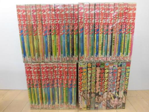 週刊少年マガジン 1972年 49冊(第1号〜52号)