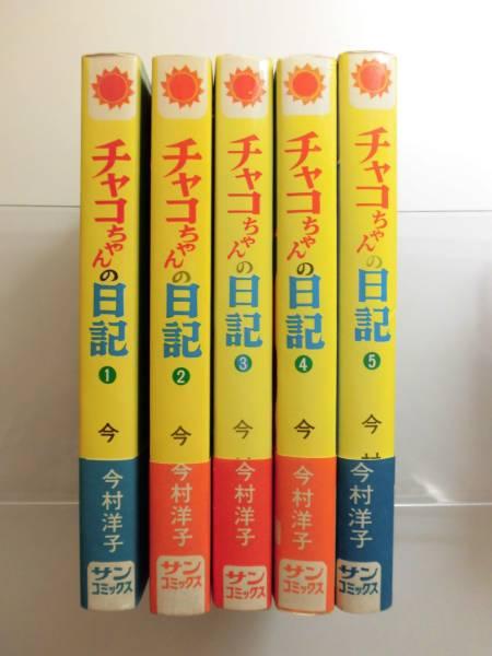 サンコミックス チャコちゃんの日記 全5 初版帯付 今村洋子