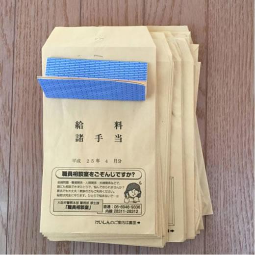 大阪府警察官の給料明細書