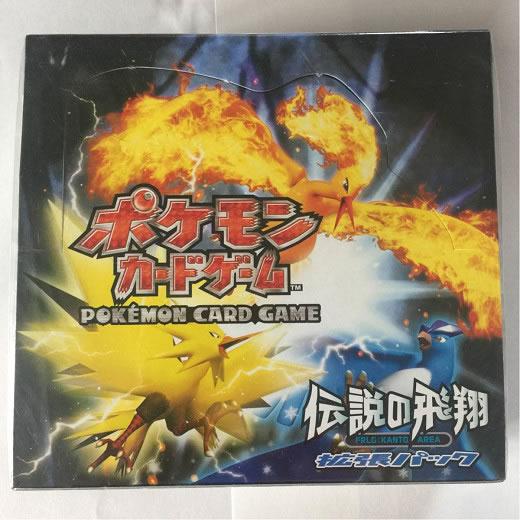 完全未開封 ポケモンカードゲーム 拡張パック 伝説の飛翔